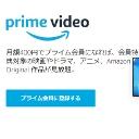 ⇒Amazonプライムビデオ